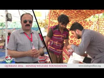 Minhaj Welfare Foundation-QURBANI (Sacrifice) 2016/Amjad Ali Shah-Director